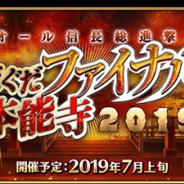 FGO PROJECT、『Fate/Grand Order』で7月上旬に期間限定イベント「オール信長総進撃 ぐだぐだファイナル本能寺2019」を開催予定と発表!