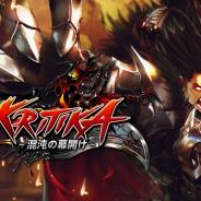 ゲームヴィルジャパン、スマートフォン向けアクションRPG『クリティカ 〜混沌の幕開け〜』を配信開始。サービス開始記念イベントも開催