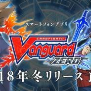 ブシロード、「カードファイト!! ヴァンガード」の新作スマホアプリ『ヴァンガード ZERO』を18年冬にリリース! 公式サイトで事前登録実施中!