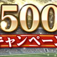 KONAMI、モバイルゲーム『ウイニングイレブンカードコレクション』で「リリース500日記念CP」を開催