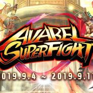 アソビモ、『アヴァベルオンライン-絆の塔-』で「第20回 AVABEL SUPER FIGHT!!」を開催!! 10位以内でイベント限定アバターも獲得