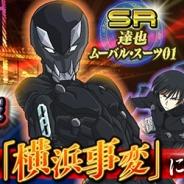 スクエニ、『魔法科高校の劣等生LOST ZERO』で横浜騒乱バトルイベントを開催。ムーバル・スーツVer.のSRカードも追加