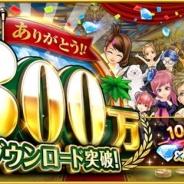 コロプラ、『東京カジノプロジェクト』が8月28日に累計300万DLを突破 本日(9月1日)より300万DL突破記念のキャンペーンを開催