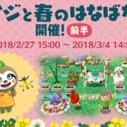 任天堂、『どうぶつの森 ポケットキャンプ』で新イベント「レイジと春のはなばたけ」を開催 お題クリアに役立つ「春のはなばたけパック」も販売開始