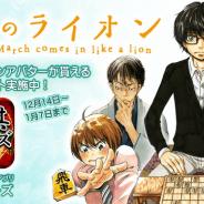 HEROZ、『将棋ウォーズ』で「3月のライオン」とのコラボイベントを開催中! キャラアバタープレゼント 桐山零らとの指導対局も