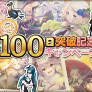 EXNOA、『巨神と誓女』でリリース100日突破記念キャンペーンを開催! 最大50連分のガチャチケットを入手しよう