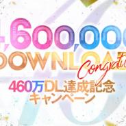 アカツキ、欅坂46・日向坂46応援【公式】音楽アプリ『ユニゾンエアー』が460万DLを突破 本日より記念キャンペーン開催