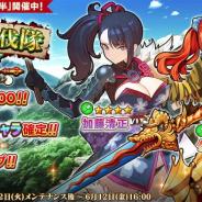 EXNOA、『英雄*戦姫WW』で『大蛇討伐隊ガチャ前半』を開催! 新たに「加藤清正」「ゲオルギウス」が登場