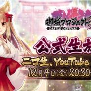 EXNOA、『御城プロジェクト:RE』公式生放送を12月4日に実施決定! 今井麻美さん、神咲茉希さん、たなか久美さん、西明日香さんが出演