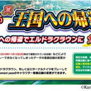 コナミアミューズメント、メダルゲーム『エルドラクラウン』でカムバックキャンペーン「真・王国への帰還」を開催中!