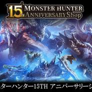 カプコン、「MONSTER HUNTER 15TH ANNIVERSARY Shop」 に新作グッズが登場!