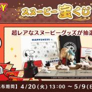カプコン、『スヌーピー ドロップス』でプレゼントキャンペーンを開催! 日本では入手困難なグッズが登場