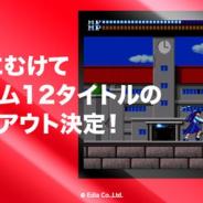 エディア、『夢幻戦士ヴァリス』などレトロゲーム12タイトルを欧米市場で販売 英国Blaze社のレトロゲーム機向けの公式ライセンス作品として