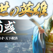 YOOZOO GAMES、計策コレクションRPG『三十六計M』で新UR武将「荀彧」を実装!