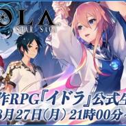 セガゲームス、『イドラ ファンタシースターサーガ』の生放送を8月27日21時に配信 詳細なシステムを初公開へ…番組MCは声優の松田姉妹が登場