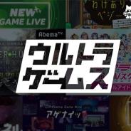 AbemaTV、24時間無料で多彩なゲーム作品を楽しめる専門チャンネル「ウルトラゲームス」を2018年1月21日より開設
