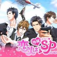 ボルテージ、人気恋ゲーム『恋人は専属SP☆プレミアム』をdゲームでリリース