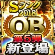 KONAMI、『プロ野球スピリッツA』で「2018 OB第5弾」登場 10連スカウト限定特典は購入3回目でSランクOB選手1人確定も