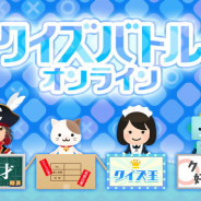 CAグループのGOODROID、4人対戦のオンラインクイズゲーム『クイズバトルオンライン』をリリース!
