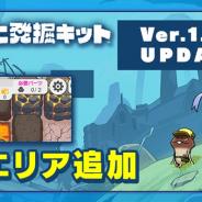 ビーワークス、『なめこ発掘キット』で新エリア「スイッチ火山」を追加!