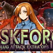 SNK、『METAL SLUG ATTACK』でり期間限定イベント「TASK FORCE14th」を開催!