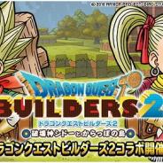 スクエニ、『DQMスーパーライト』で「DQビルダーズ2」コラボ…マップが発展する「ビルダーズ2カーニバル」や強敵とのバトル「ビルダーズチャレンジ」など