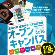 宝塚大学東京メディア芸術学部、オープンキャンパスでMayaとUnityを使った「VRコンテンツ制作体験」など複数の授業やワークショップを実施