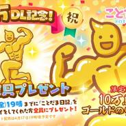 room6、コトバでほのぼの育成ゲーム『ことだま日記』の大型バージョンアップ版(1.2.0)を配信開始!