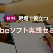 クリーク&リバー、Adobe映像編集ソフトの基礎から応用を学べる就職・転職支援型セミナー「Adobeソフト実践セミナー」を1月28日に開催