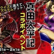 コーエーテクモ、『信長の野望 Online』と『信長の野望 201X』でコミック「真田太平記」とのコラボ企画の実施が決定!