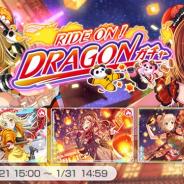 ブシロードとCraft Egg、『ガルパ』で「RIDE ON! DRAGONガチャ」を開始 ★4「弦巻こころ」「今井リサ」らが新メンバーとして登場!