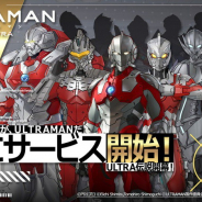 DAYAMONZ、新作スマホゲーム『ULTRAMAN:BE ULTRA』の正式サービス開始