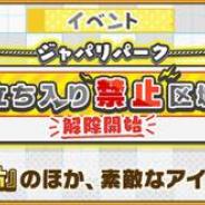セガ、『けものフレンズ3』で共闘型イベント「ジャパリパーク立ち入り禁止区域・解除開始」を開催!