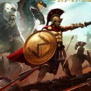 ゲームロフト、ギリシア時代を舞台にしたストラテジーゲーム『エイジ・オブ・スパルタ』の事前登録を受付中