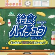 ナムコ、幻のハイチュウ『給食ハイチュウ』をクレーンゲーム機に投入 揚げパン味、牛乳味を再現!