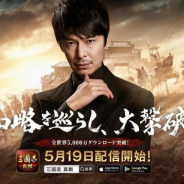 Qookka GamesとTCI、5月19日より正式リリース予定の『三國志 真戦』のイメージキャラクターに長谷川博己さんが就任