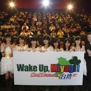 「Wake Up, 宮城!触れ愛プロジェクトin台湾」が開催決定! 台湾と仙台空港でイベント 舞台挨拶に宮城県村井知事も特別出演