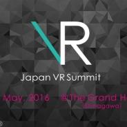 グリー、国内最大級の大型VRカンファレンス「Japan VR Summit」を5月10日に開催