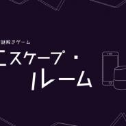 WHITE、自然会話システムを用いた会話形謎解きゲーム「エスケープ・ルーム」をリリース…助けを求める妹との会話を通じて謎を解き脱出に導く