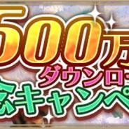 アソビモ、『アルケミアストーリー』で500万DL突破を記念したキャンペーンを開催! ログインで最大500賢者石をゲット