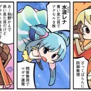 アニプレックス、『マギアレコード 魔法少女まどか☆マギカ外伝』の公式サイトでWEBマンガ「マギア☆レポート2」の第3話を公開