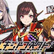 モバイルファクトリー、新作『レキシトコネクト』をリリース! 個性豊かな「イジン」とともに日本全国で陣取り合戦が楽しめる位置情報ゲーム