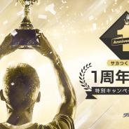 セガゲームス、『プロサッカークラブをつくろう! ロード・トゥ・ワールド』で特典付き1周年記念スカウトなどを実施