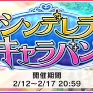 バンナム、『デレステ』でイベント「シンデレラキャラバン」を開始…イベント限定アイドルはSレア「持田亜里沙」と「首藤葵」に!