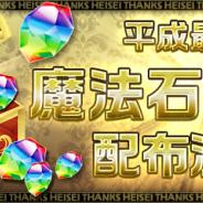 ガンホー、『パズドラ』で魔法石100個の配布を決定…明日4月24日4時から受取可能