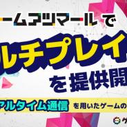 ドワンゴ ニコニコ事業本部、「ゲームアツマール」の新機能として「マルチプレイゲーム投稿機能」の提供開始