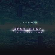 1ヶ月でVRアプリケーション・3Dゲームを作れるようになる『TECH::CAMPVR』10月始動