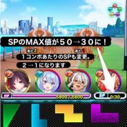 グレープ、『東京マテリア』で「カウントダウン時間の短縮」「SPのMAXが30になる」などゲームバランスの大幅調整を実施