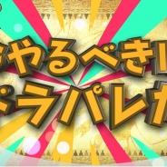 """セガネットワークス、『大乱闘!!ドラゴンパレード』のPVを公開 ナレーションはナビ役キャラクター""""ゼウス""""の小桜エツコさん"""