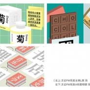 フォントワークス、年間定額制フォントサービス「方正LETS」で中国のフォントメーカー方正電子と共同開発した簡体字書体を提供開始